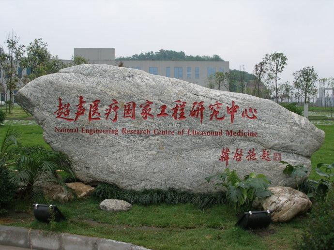 Chongqing Medical University, Chongqing, provides MBBS in ...
